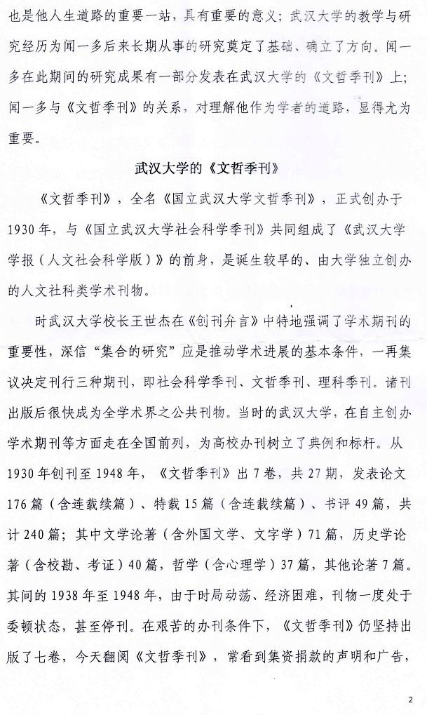 闻一多与武汉大学及《文哲季刊》(赵慧)0001.jpg